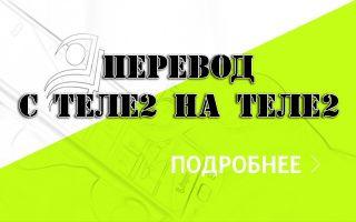 Как перевести деньги с ТЕЛЕ2 на ТЕЛЕ2 ?