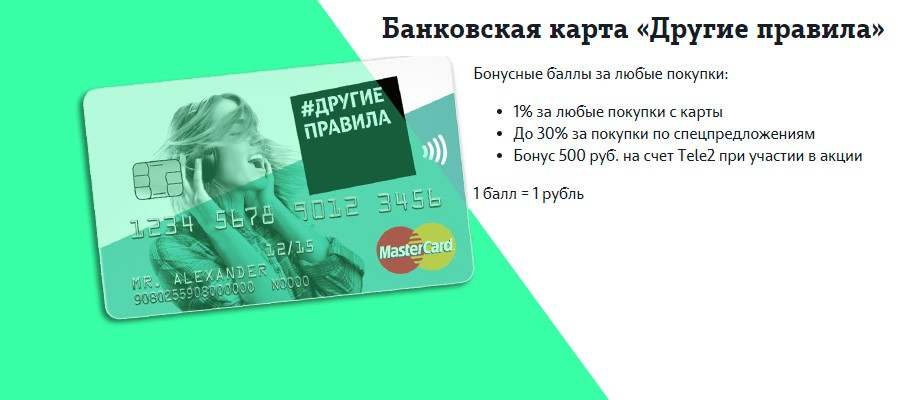 оплата теле2 картой