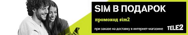 SIM в подарок